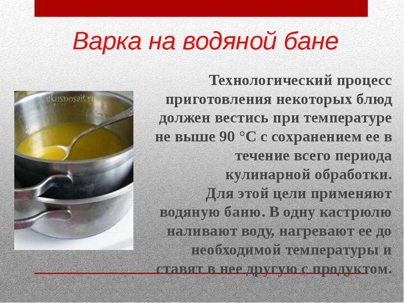 Варка на водяной бане Технологический процесс приготовления некоторых блюд до...