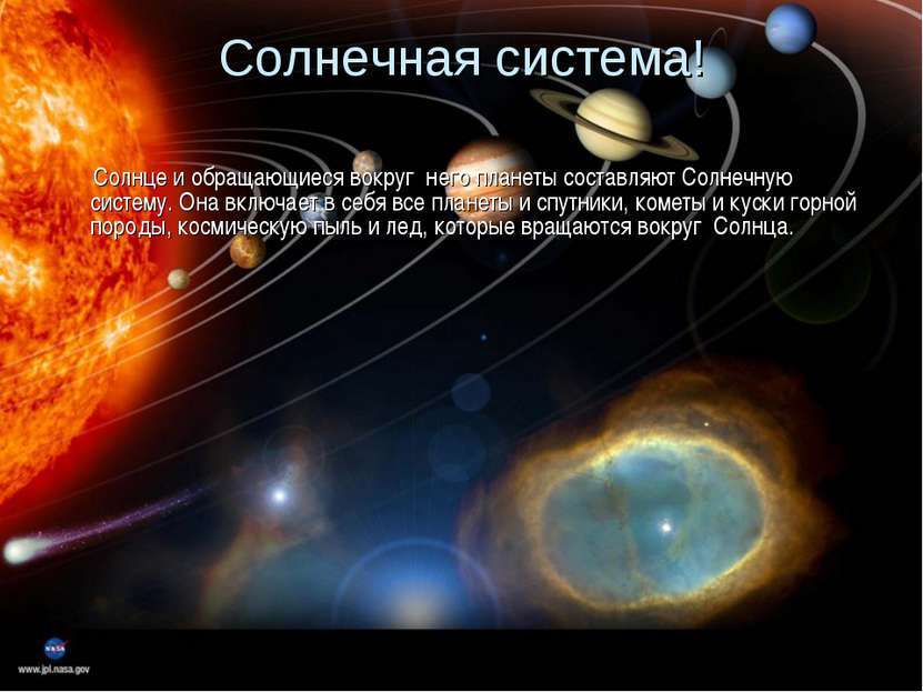 Солнечная система! Солнце и обращающиеся вокруг него планеты составляют Солне...