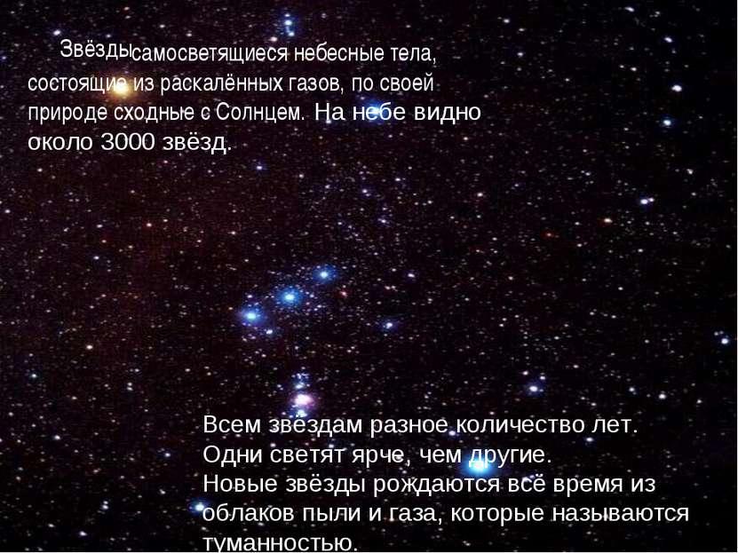 - самосветящиеся небесные тела, состоящие из раскалённых газов, по своей прир...
