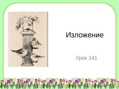 Изложение Урок 141