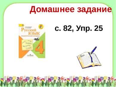 Домашнее задание с. 82, Упр. 25