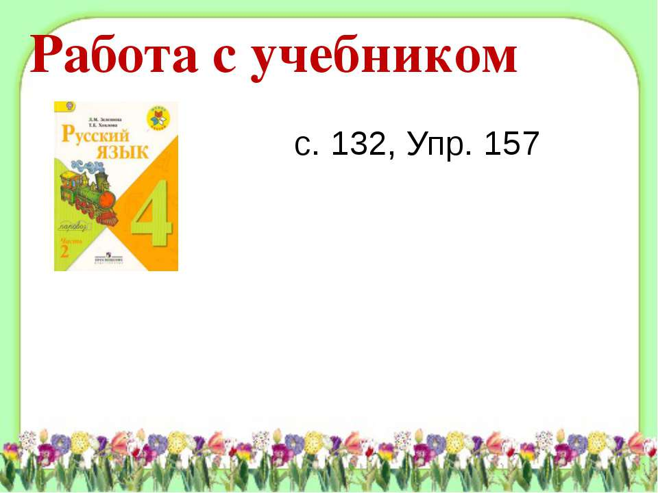 с. 132, Упр. 157 Работа с учебником