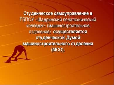 Студенческое самоуправление в ГБПОУ «Шадринский политехнический колледж» (маш...