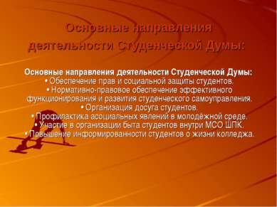 Основные направления деятельности Студенческой Думы: Основные направления де...