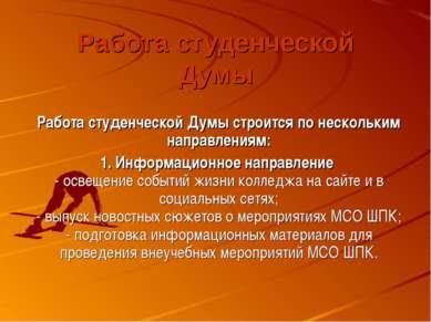 Работа студенческой Думы Работа студенческой Думы строится по нескольким напр...