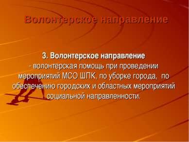 Волонтерское направление 3. Волонтерское направление - волонтерская помощь пр...