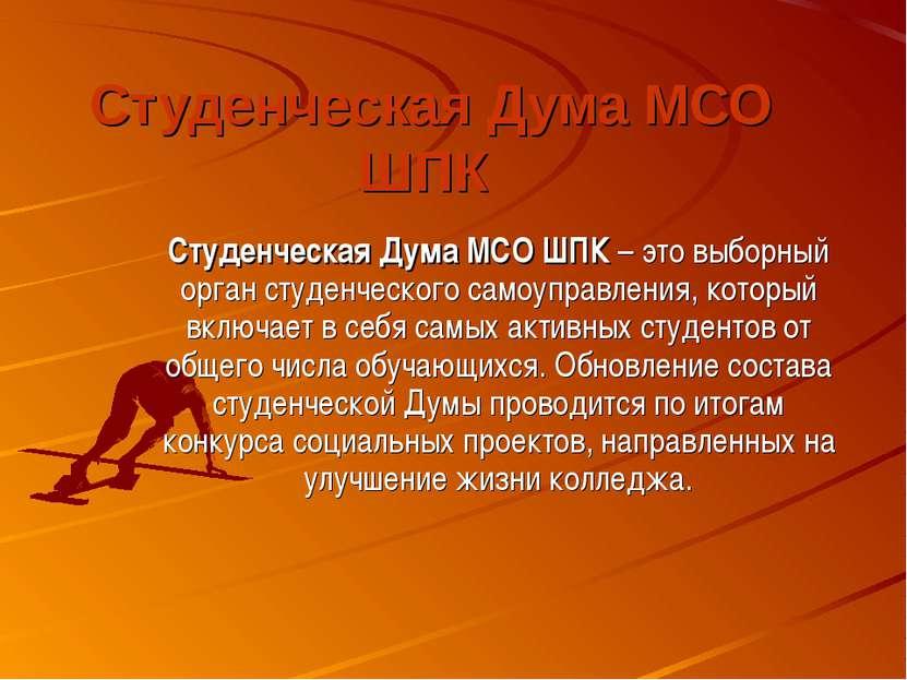 Студенческая Дума МСО ШПК Студенческая Дума МСО ШПК– это выборный орган сту...