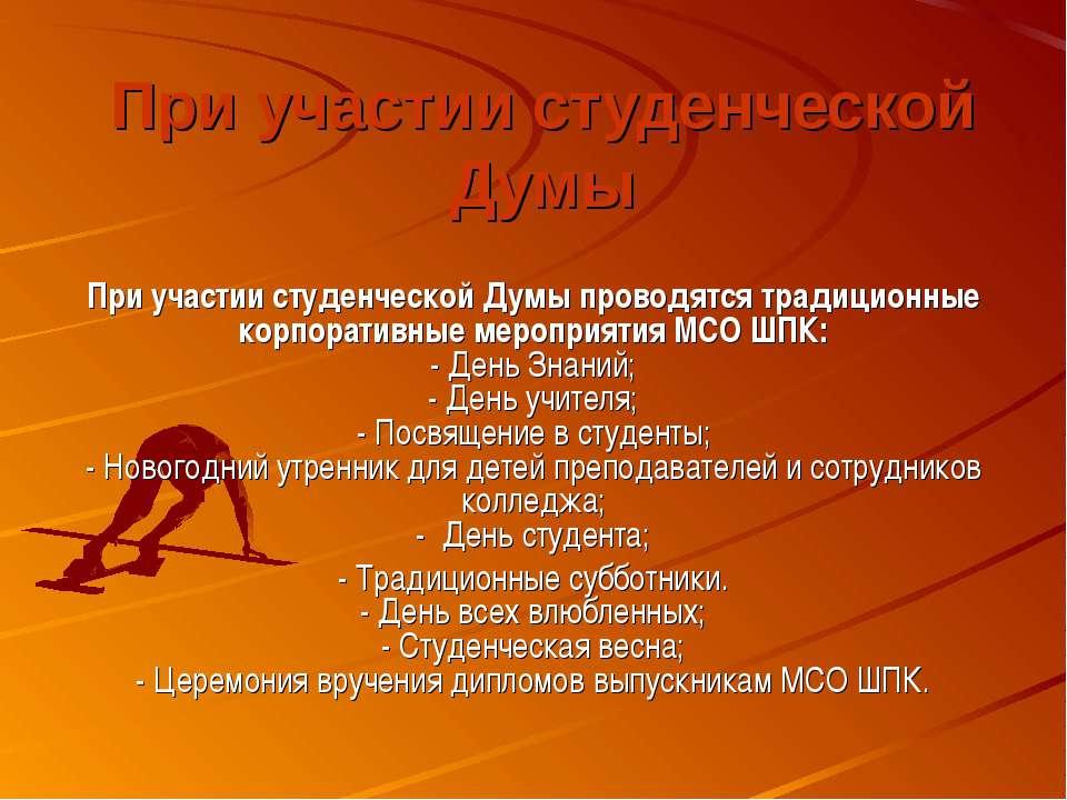 При участии студенческой Думы При участии студенческой Думы проводятся традиц...
