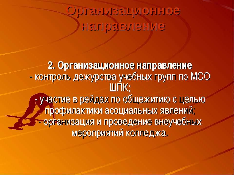 Организационное направление 2. Организационное направление - контроль дежурст...