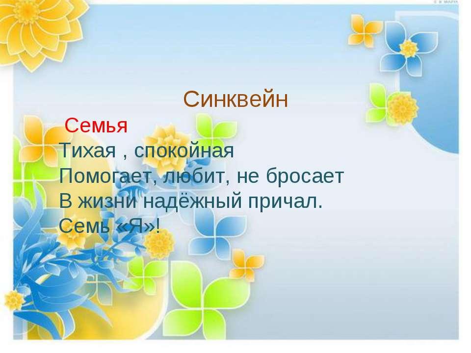 Синквейн Cемья Тихая , спокойная Помогает, любит, не бросает В жизни надёжный...