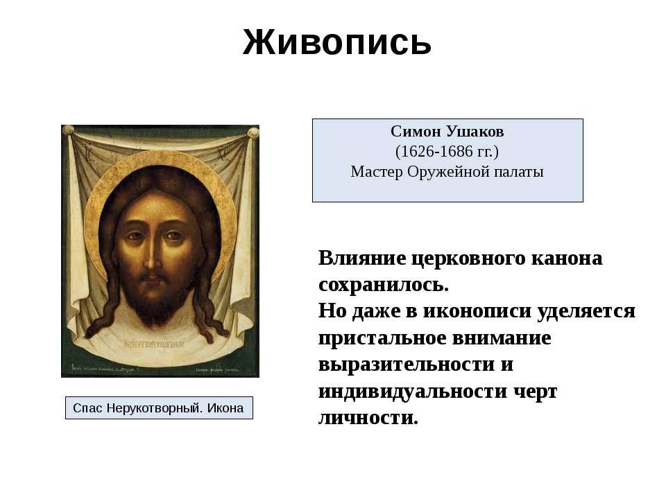 Живопись Симон Ушаков (1626-1686 гг.) Мастер Оружейной палаты Спас Нерукотвор...