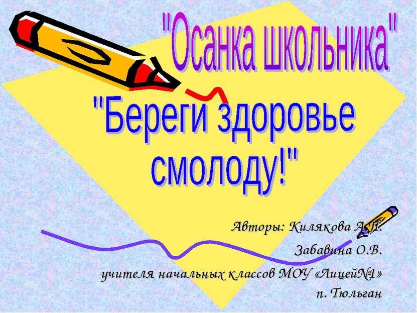 Авторы: Килякова А.П. Забавина О.В. учителя начальных классов МОУ «Лицей№1» п...