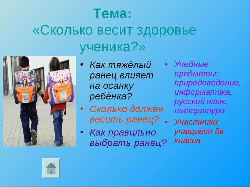 Тема: «Сколько весит здоровье ученика?» Как тяжёлый ранец влияет на осанку ре...