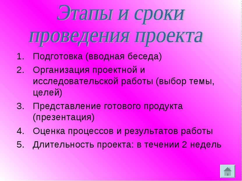 Подготовка (вводная беседа) Организация проектной и исследовательской работы ...