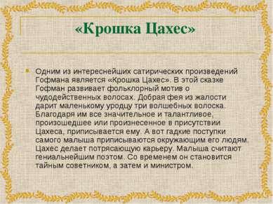 «Крошка Цахес» Одним из интереснейших сатирических произведений Гофмана являе...