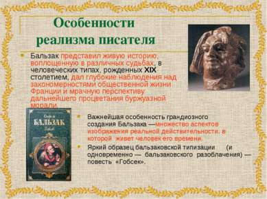 Особенности реализма писателя Бальзак представил живую историю, воплощенную в...