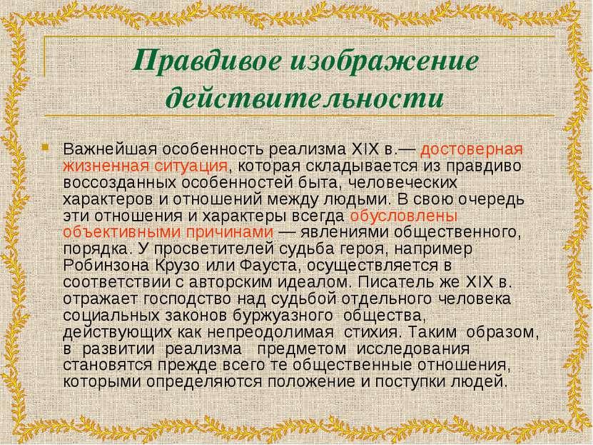 Правдивое изображение действительности Важнейшая особенность реализма XIX в.—...