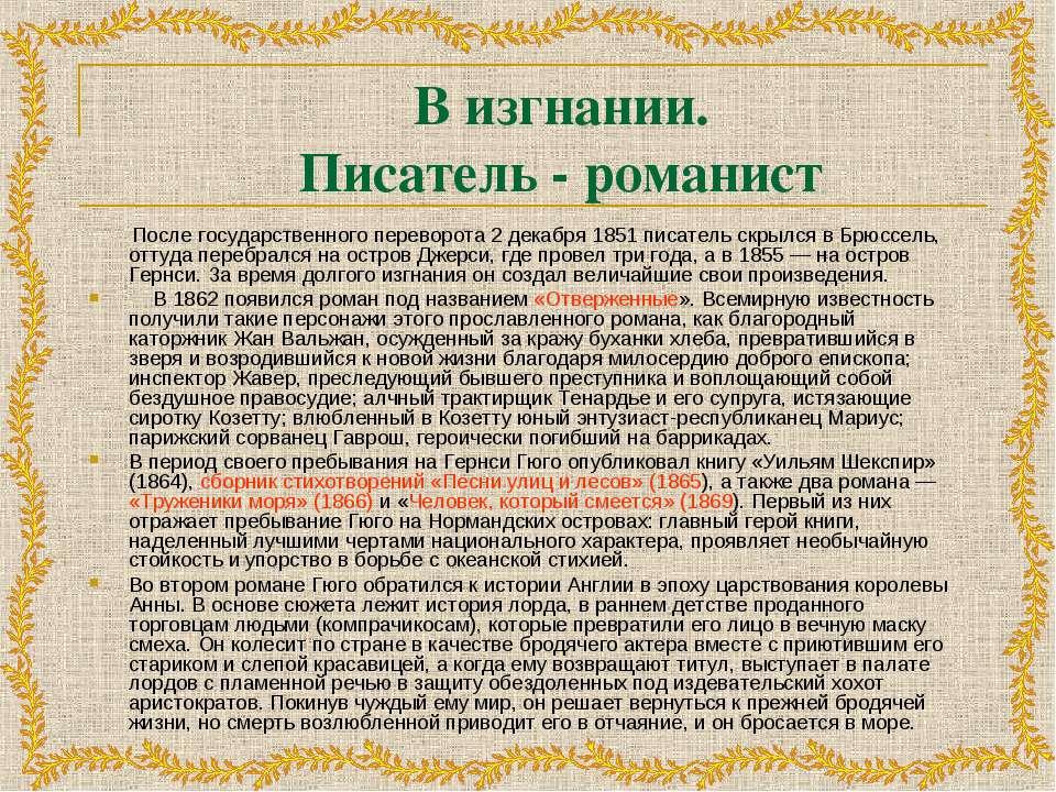 В изгнании. Писатель - романист После государственного переворота 2 декабря 1...