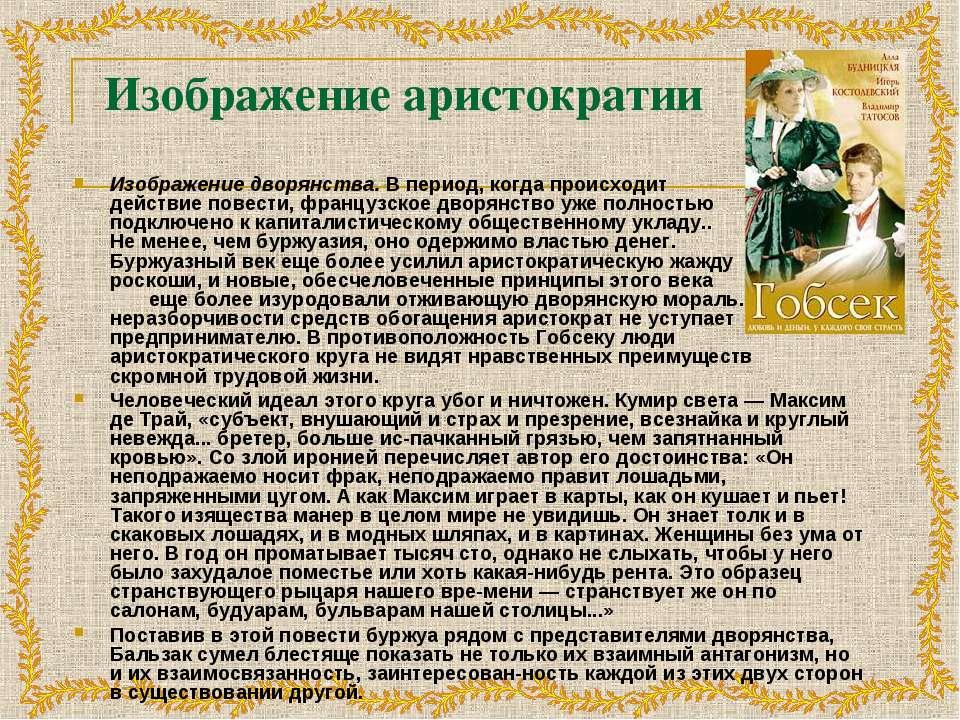 Изображение аристократии Изображение дворянства. В период, когда происходит д...