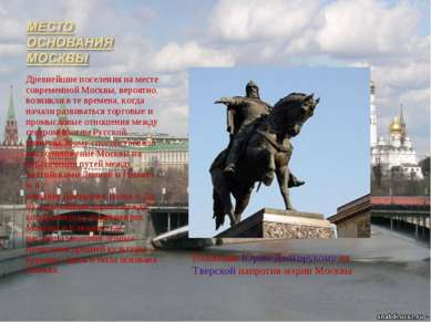 Древнейшие поселения на месте современной Москвы, вероятно, возникли в те вре...