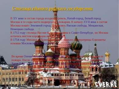 Столица единого русского государства ВXV векев состав города входили Кремль...