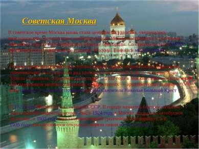 Советская Москва В советское время Москва вновь стала центром государства, ув...