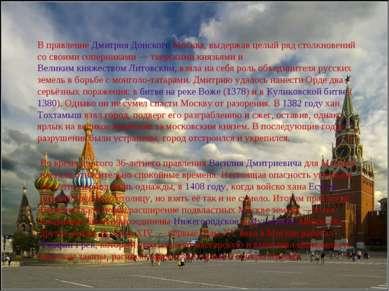В правлениеДмитрия ДонскогоМосква, выдержав целый ряд столкновений со своим...