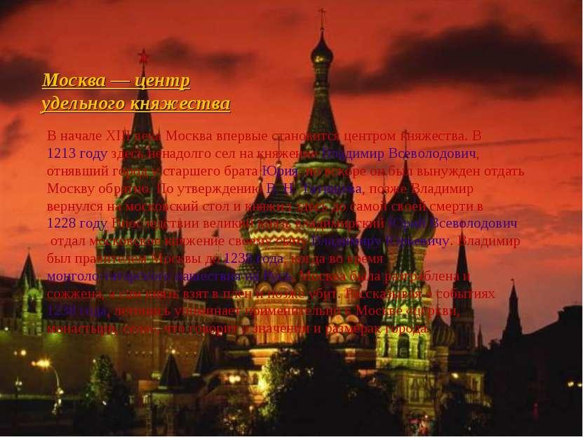 Москва— центр удельного княжества В начале XIII века Москва впервые становит...