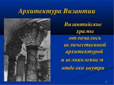Архитектура Византии Византийские храмы отличались величественной архитектуро...