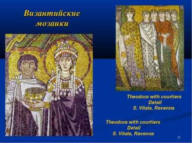 Византийские мозаики Theodora with courtiers Detail S. Vitale, Ravenna Theodo...