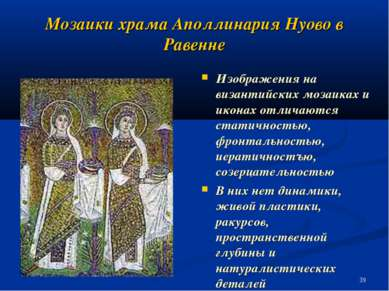 Мозаики храма Аполлинария Нуово в Равенне Изображения на византийских мозаика...