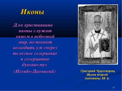 Иконы Для христианина иконы служат окном в небесный мир, помогают возводить у...