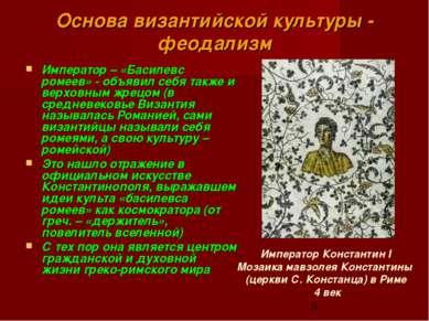 Основа византийской культуры - феодализм Император – «Басилевс ромеев» - объя...