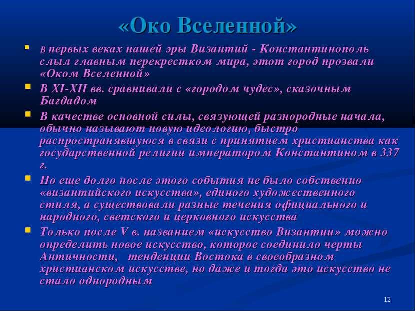 «Око Вселенной» В первых веках нашей эры Византий - Константинополь слыл глав...