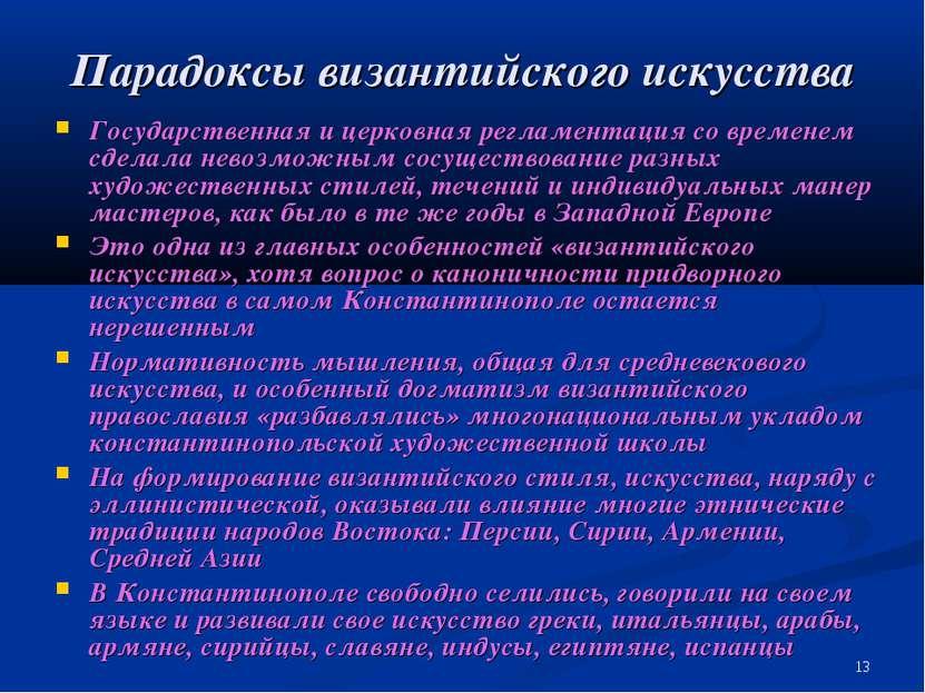 Парадоксы византийского искусства Государственная и церковная регламентация с...