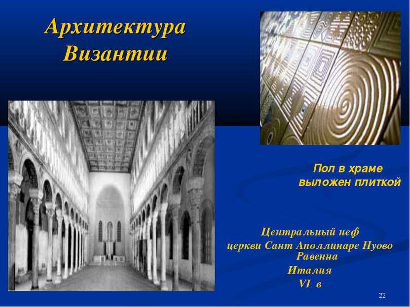 Архитектура Византии Центральный неф церкви Сант Аполлинаре Нуово Равенна Ита...