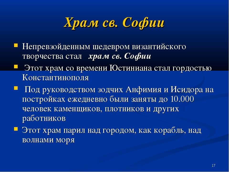 Храм св. Софии Непревзойденным шедевром византийского творчества стал храм св...