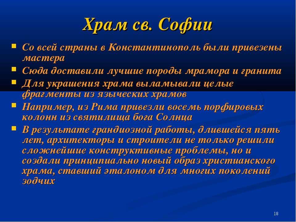 Храм св. Софии Со всей страны в Константинополь были привезены мастера Сюда д...