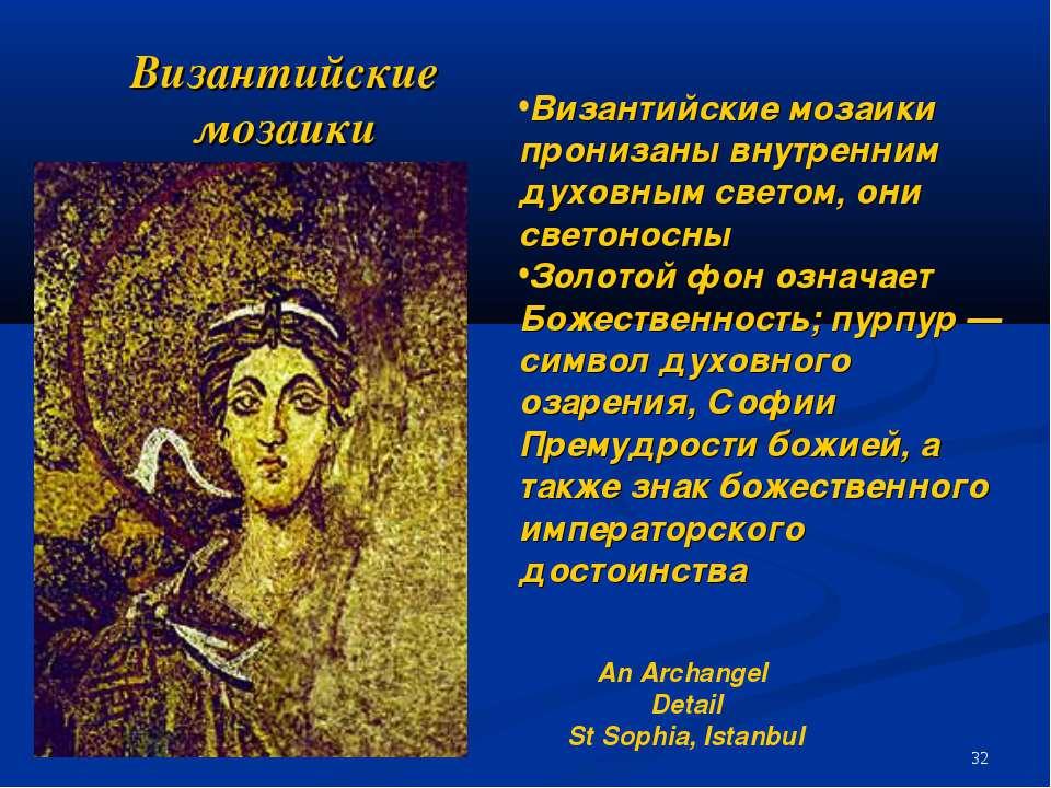 Византийские мозаики An Archangel Detail St Sophia, Istanbul Византийские моз...