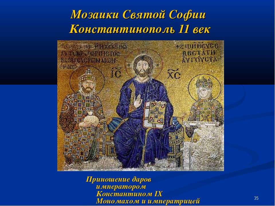 Мозаики Святой Софии Константинополь 11 век Приношение даров императором Конс...