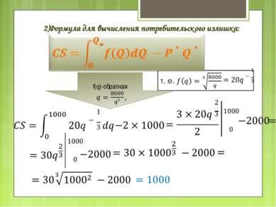 2)Формула для вычисления потребительского излишка: f(q)-обратная