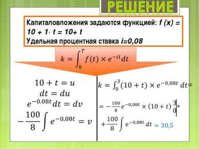 Капиталовложения задаются функцией: f (х) = 10 + 1· t = 10+ t Удельная процен...