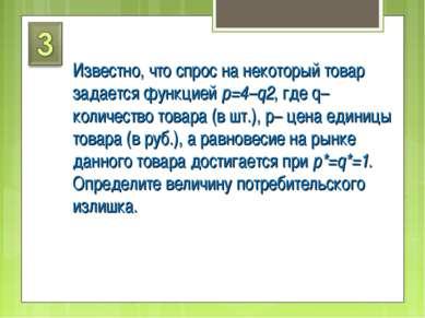 Известно, что спрос на некоторый товар задается функцией p=4–q2, где q–количе...