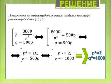 1)Для расчета излишка потребителя сначала определим параметры рыночного равно...