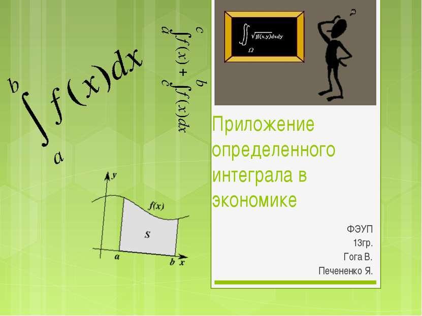 Приложение определенного интеграла в экономике ФЭУП 13гр. Гога В. Печененко Я.