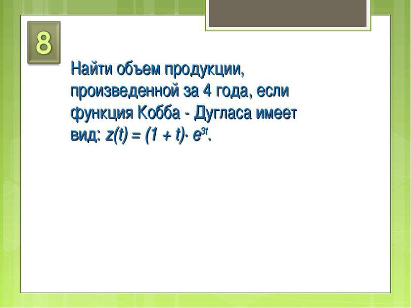 Найти объем продукции, произведенной за 4 года, если функция Кобба - Дугласа ...