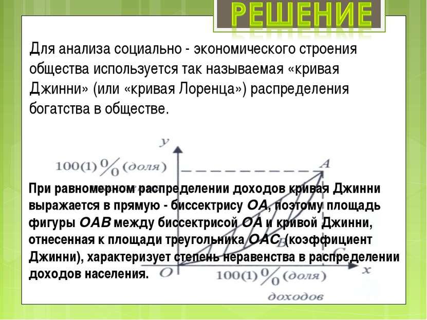Для анализа социально - экономического строения общества используется так наз...