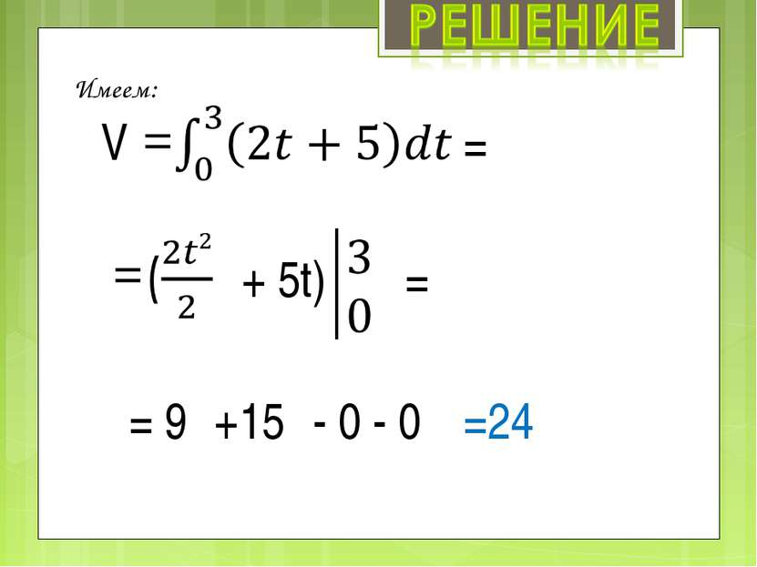 Имеем: V + 5t) = 9 +15 =24 = = - 0 - 0