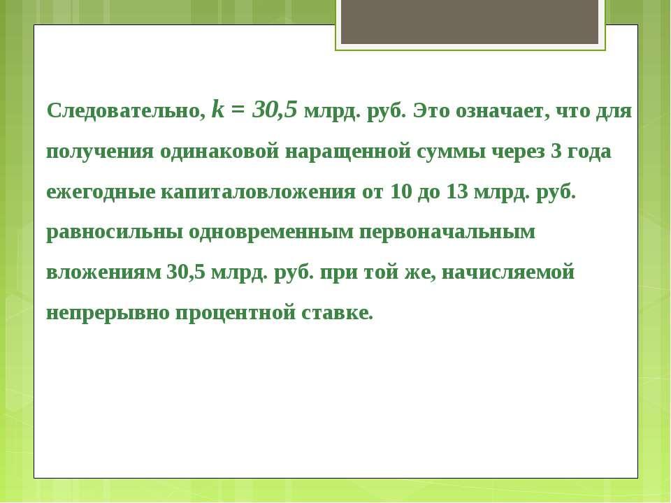 Следовательно, k = 30,5 млрд. руб. Это означает, что для получения одинаковой...