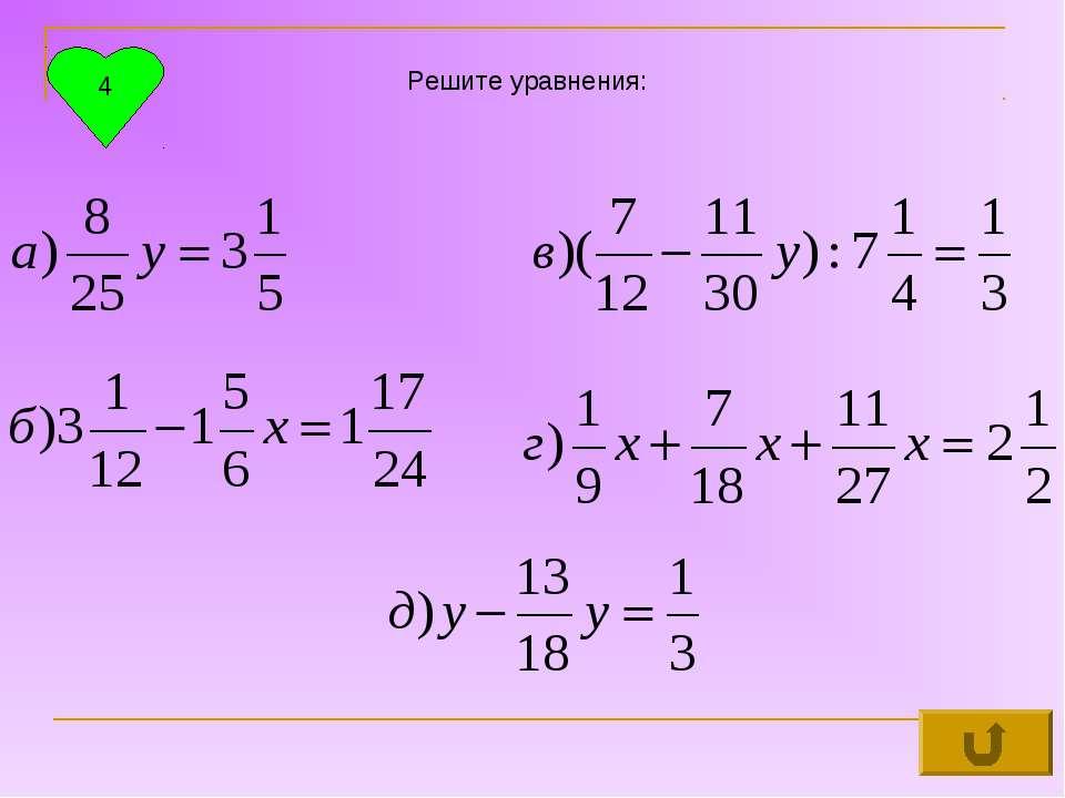Решите уравнения: 4